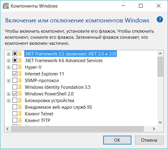 Включение и выключение компонентов windows