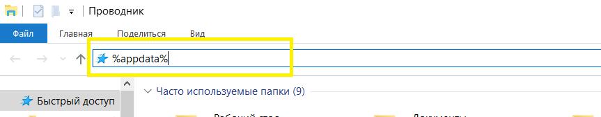 appdata 1с кеш