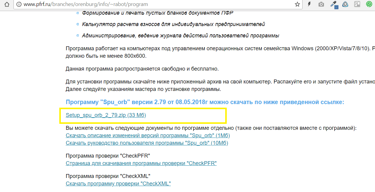 сайт spu_orb с последней версией