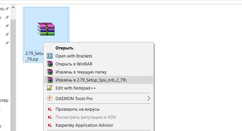 Архив с программой spu_orb