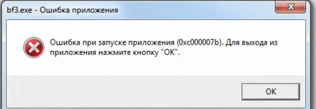 erreur 0xc00007b