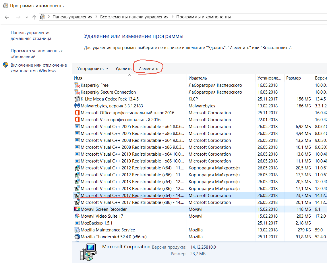 Microsoft Visual C ++ 2015