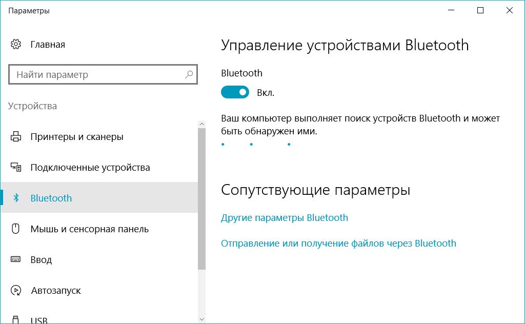 Включение и отключение Bluetooth в Windows 10