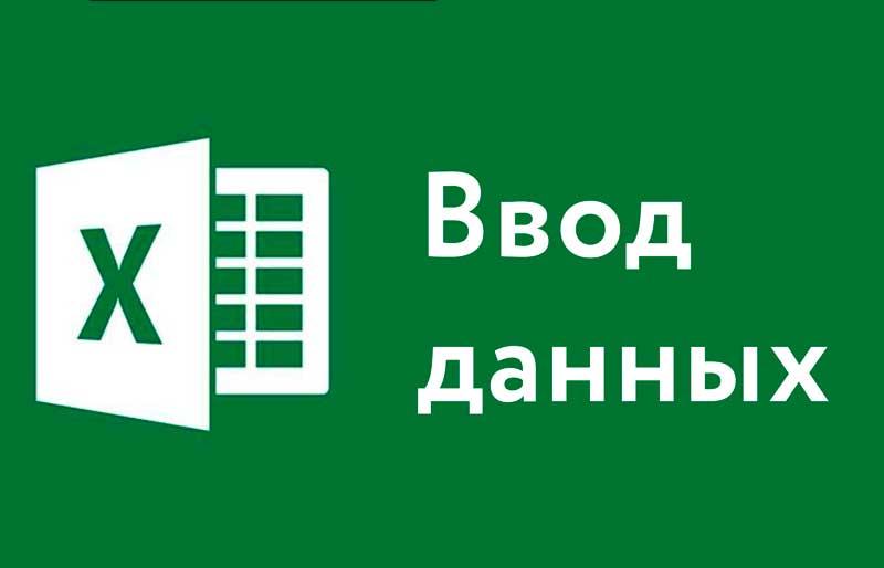 Ввод данных Excel
