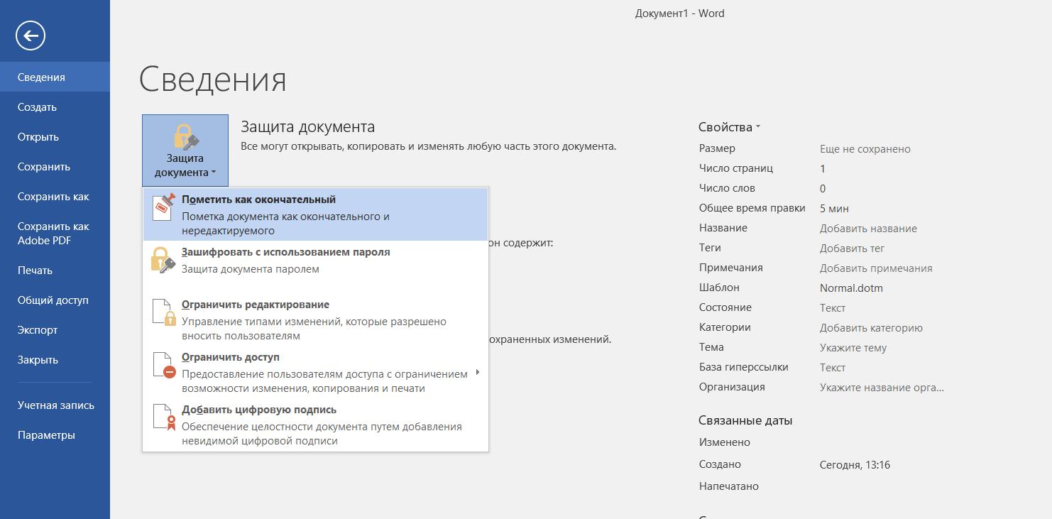 Microsoft Word предлагает несколько способов защиты вашего документа от нежелательных читателей и редакторов.