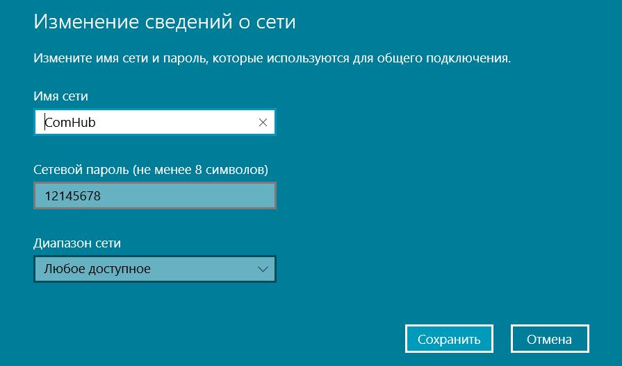 поменять названия wi-fi сети и пароль.
