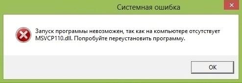 Msvcp110.dll отсутствует