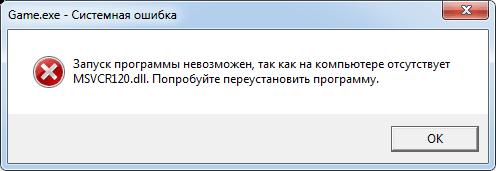 Как исправить ошибку - Отсутствует msvcp120.dll