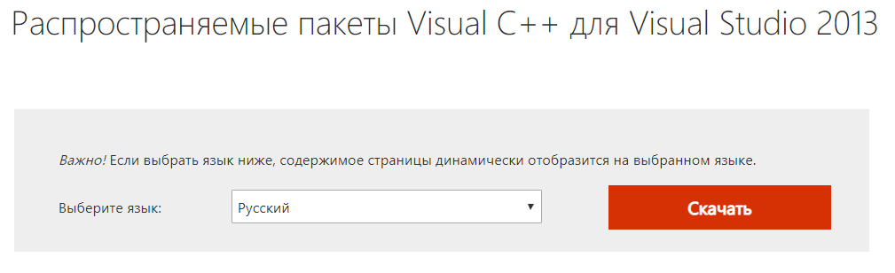 распространяемые пакеты Visual C++