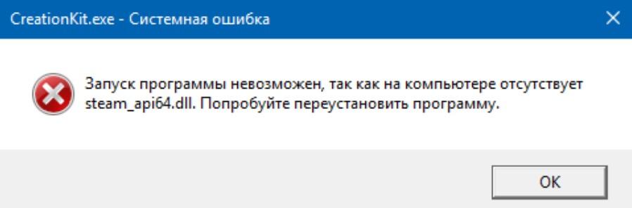 Ошибка Steam_api64.dll отсутствует - Как исправить
