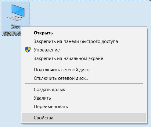 Открываем свойства компьютера