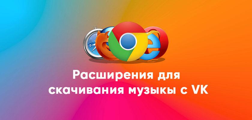 Расширения для браузера для скачивания музыки Вконтакте