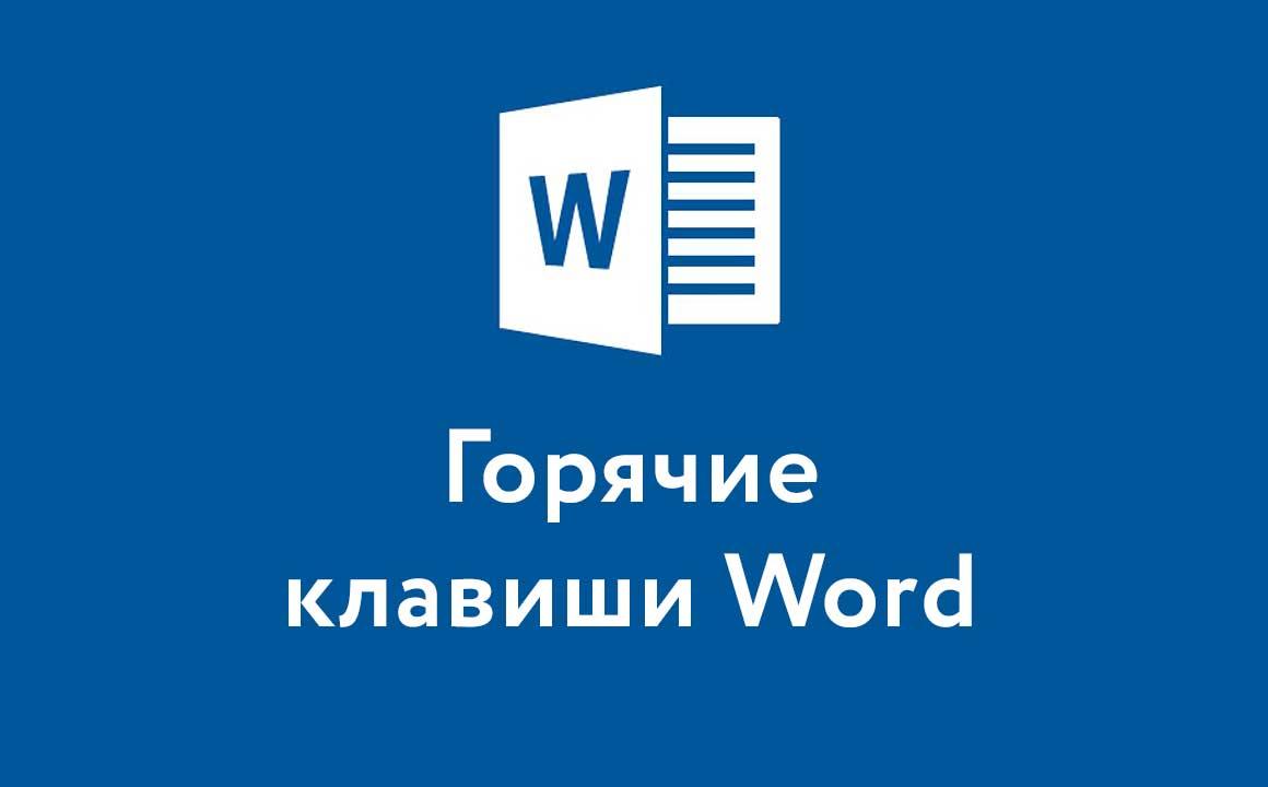 Горячие клавиши Microsoft Word