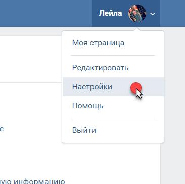 Настройки в вконтакте