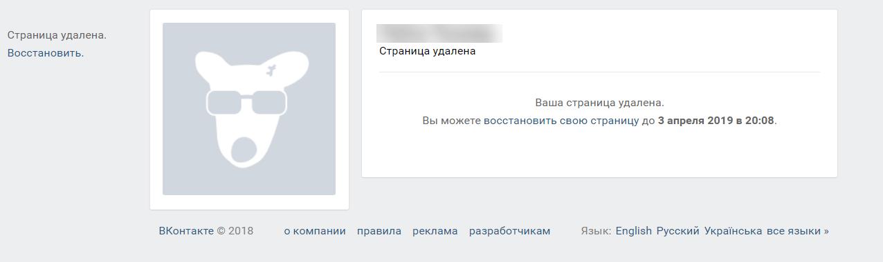 Удаленная страница в Vk.com