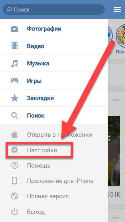 Настройки в мобильной версии Vk.com