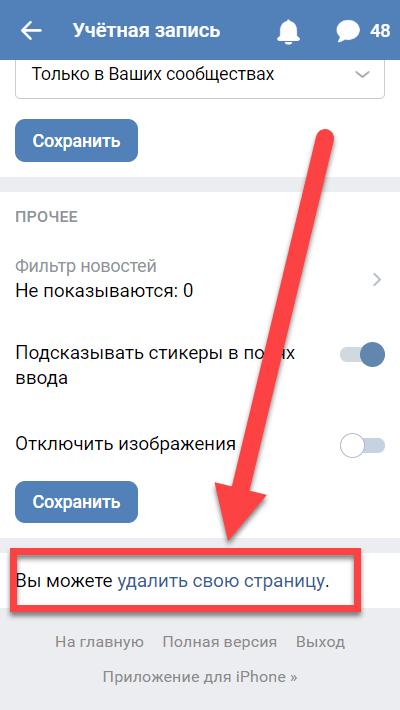 В настройках учетной записи выбираем удалить свою страницу