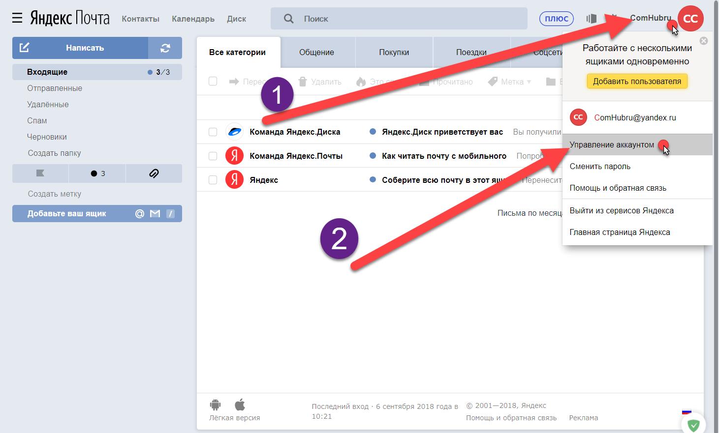 Введите e-mail, который вы использовали для регистрации