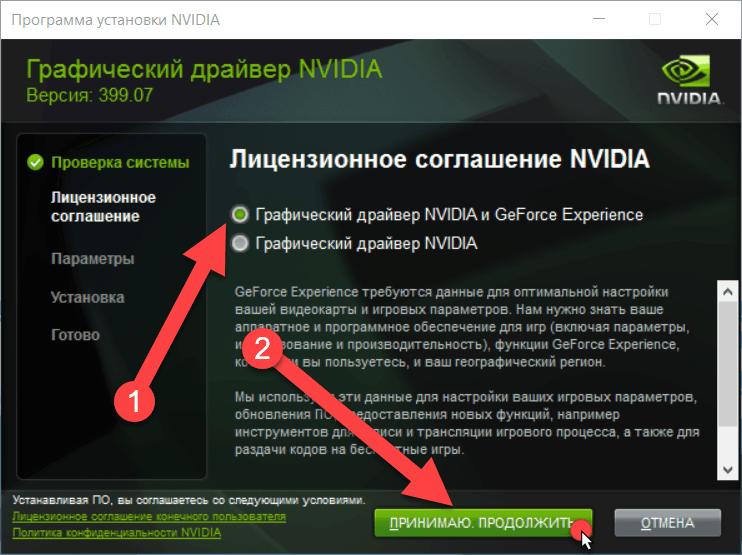 Обновление драйвера NVIDIA