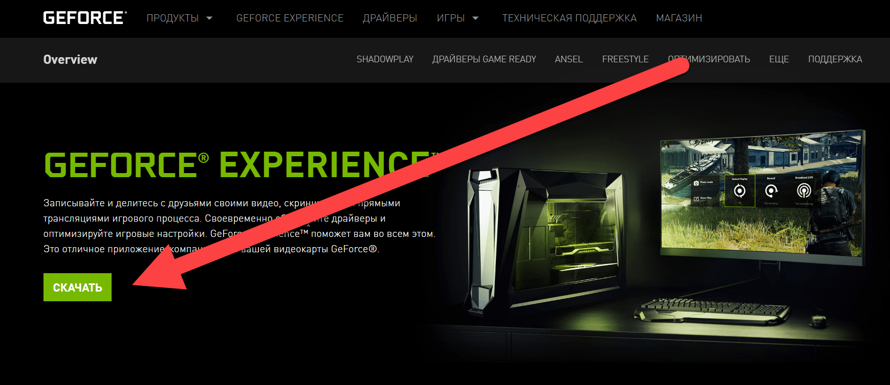 Nvidia Geforce Experience скачать