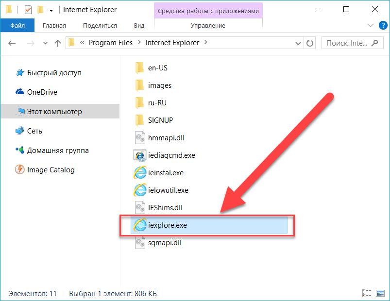 Открыть через проводник Internet Explorer