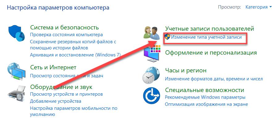 Установка пароля через панель управления