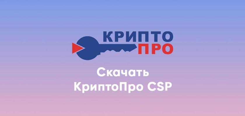 kriptopro-csp скачать