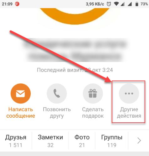 Как добавить в черный список через мобильное приложение на телефоне