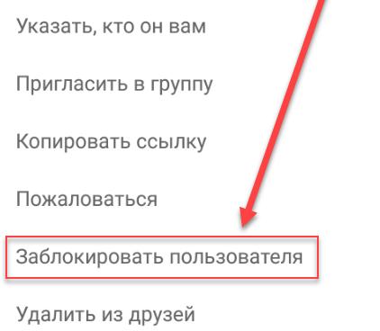 Заблокировать пользователя в мобильном приложении