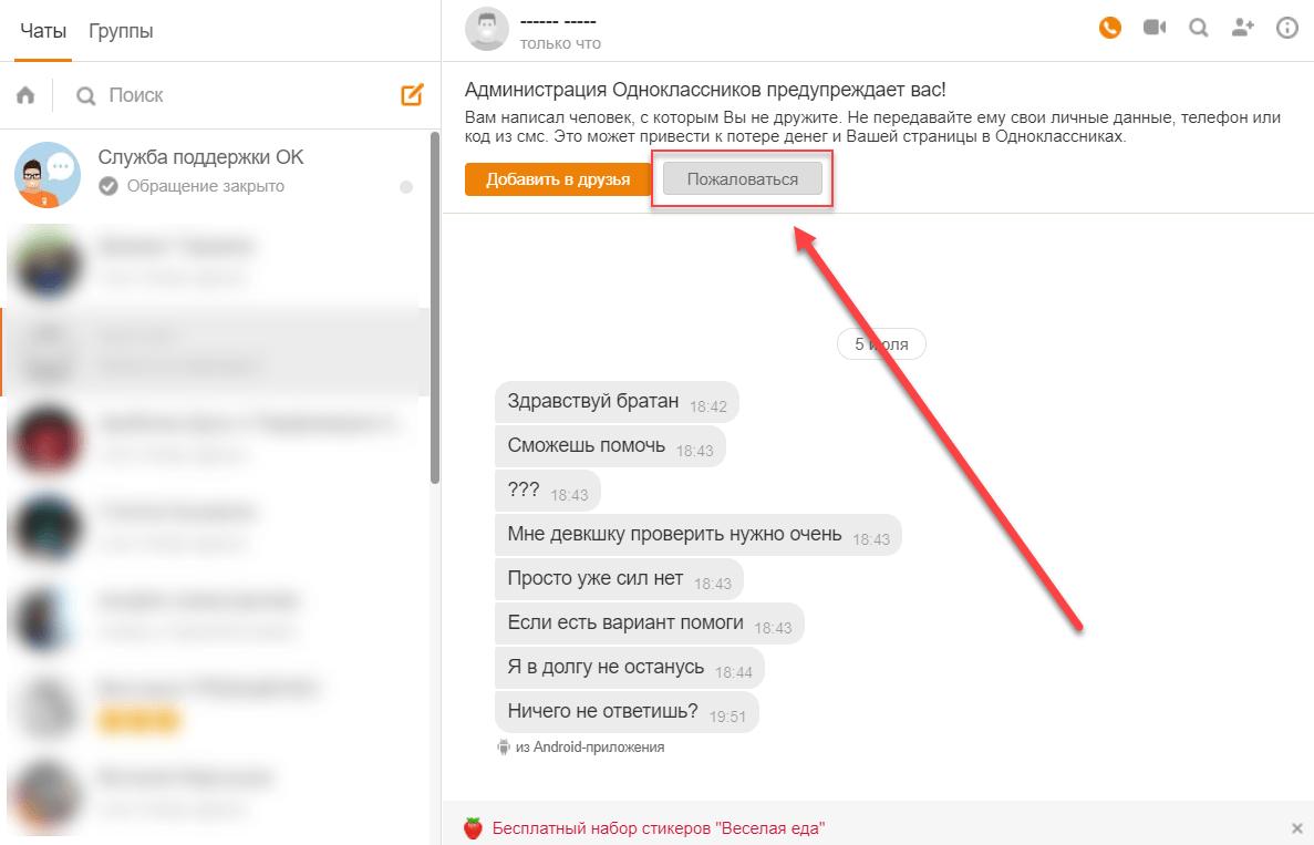 Как добавить в черный списокне заходя на страницу пользователя