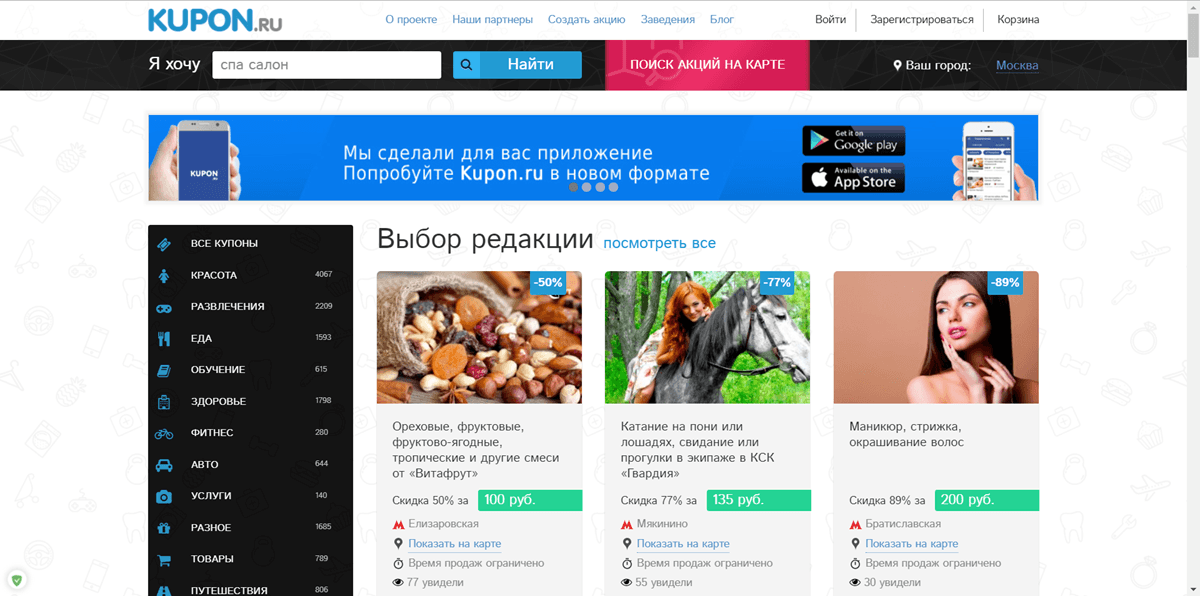 Kupon.ru