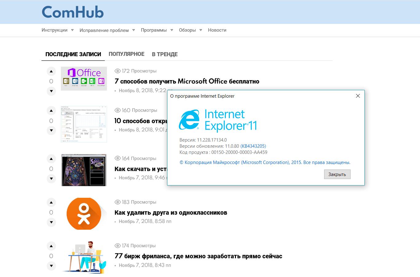 Узнать версию Internet Explorer
