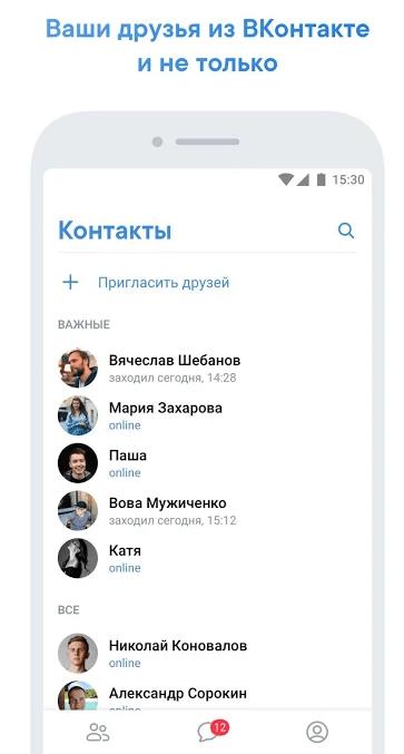Скриншот программы Vk me
