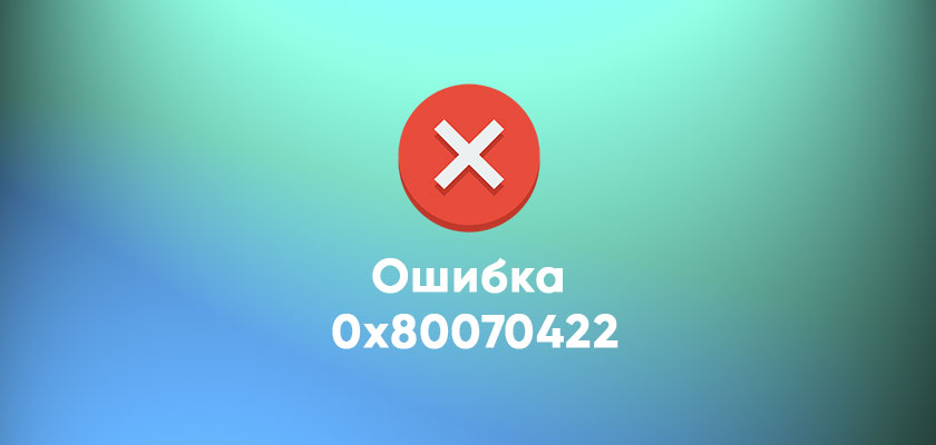 0x80070422