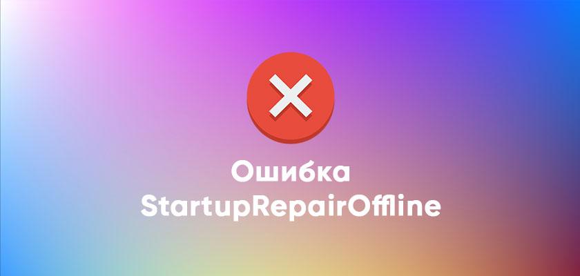 StartupRepairOffline
