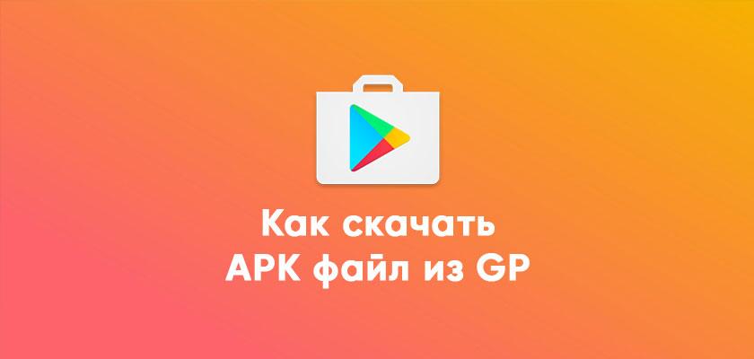 скачать apk из google play