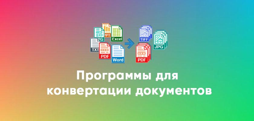 3 бесплатных программ для конвертации документов