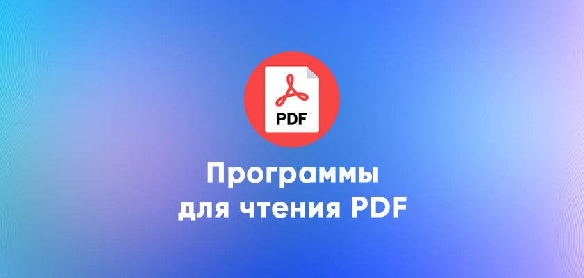 10 лучших бесплатных программ для чтения PDF для Windows и Mac