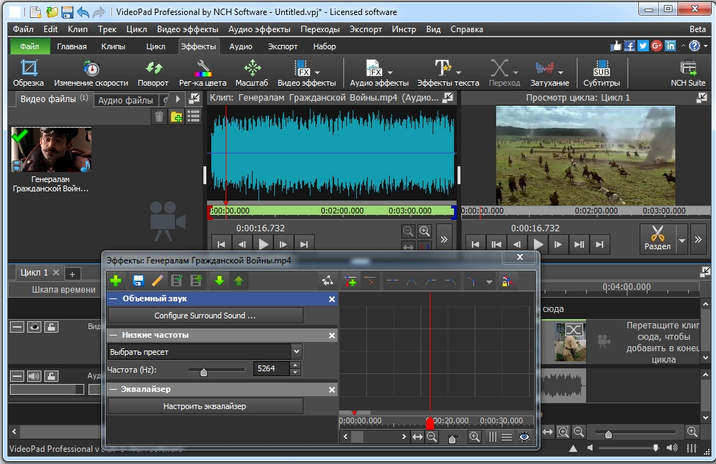 VideoPad Video Editorа