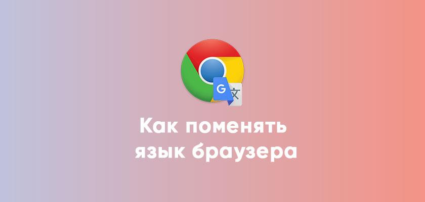 как поменять язык браузера