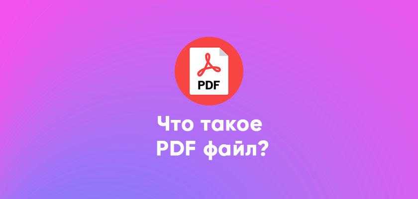 Что такое файл PDF формата?
