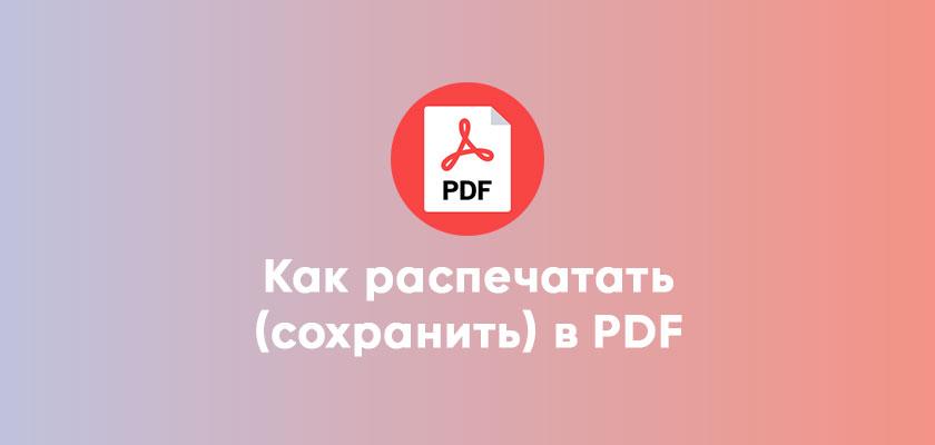 Как распечатать (сохранить) в PDF формат файл