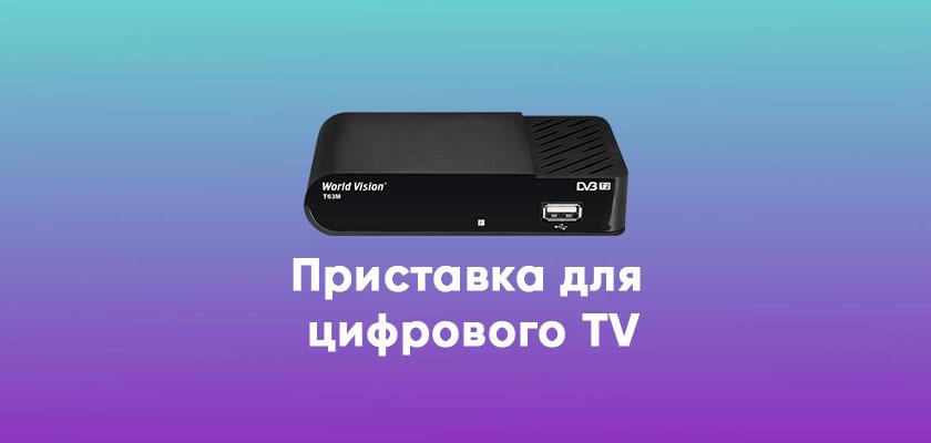 Лучшие приставки для цифрового телевидения