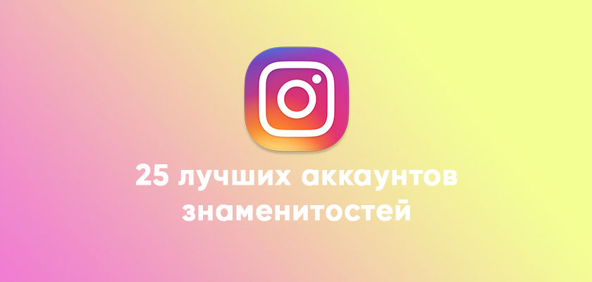 У кого сейчас больше всего подписчиков в Instagram?