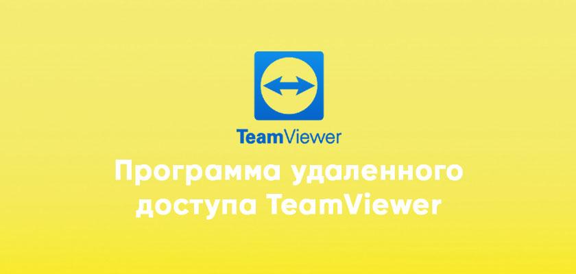 Teamviewer — Полная инструкция по программе, как скачать и как пользоваться