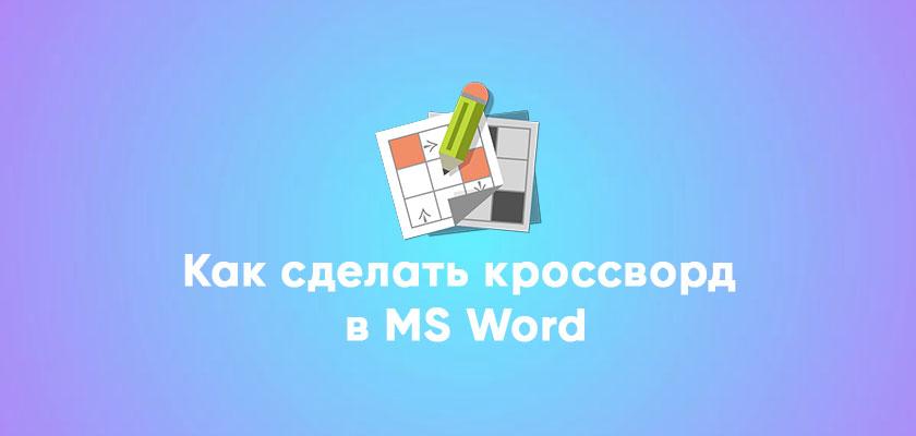 Как сделать кроссворд в Microsoft Word