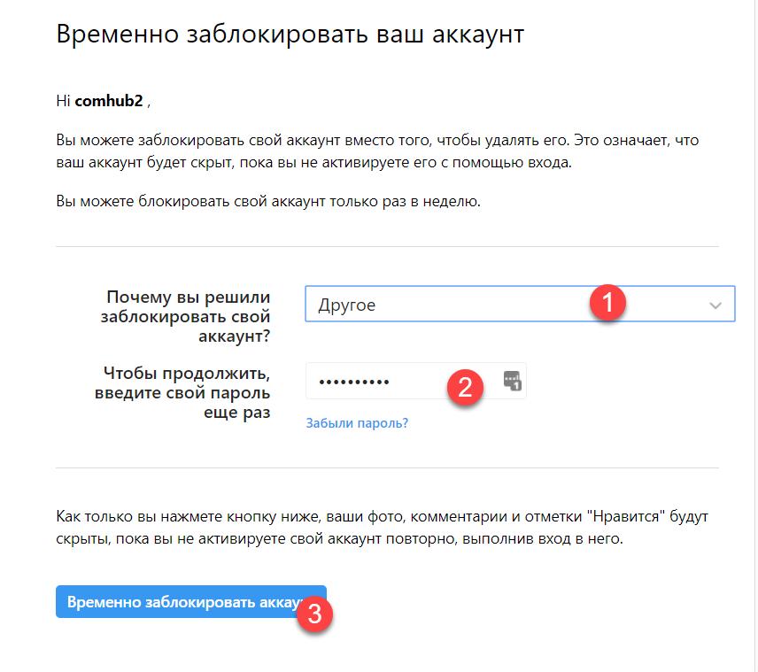 Как восстановить страницу в инстаграме после временной блокировки