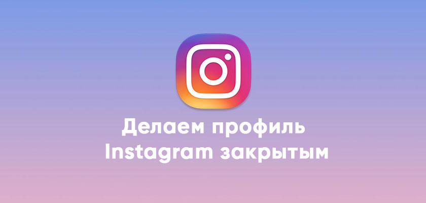 Как сделать аккаунт Instagram закрытым 2019