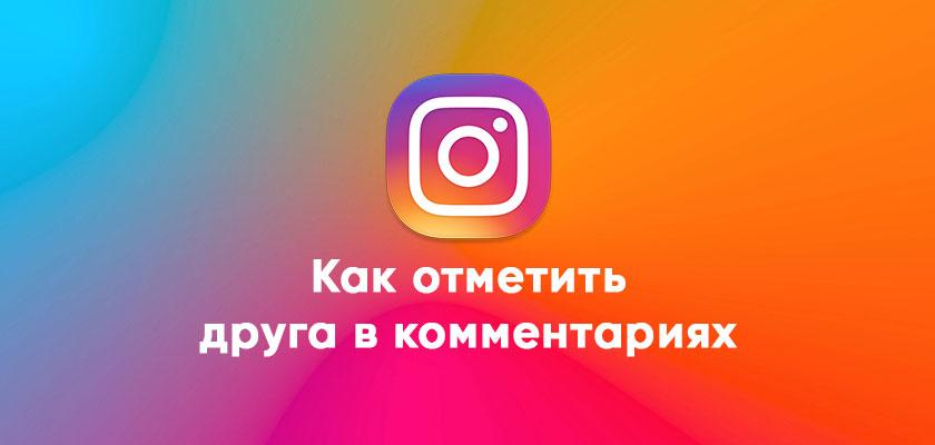Как отметить друга в комментариях в Instagram