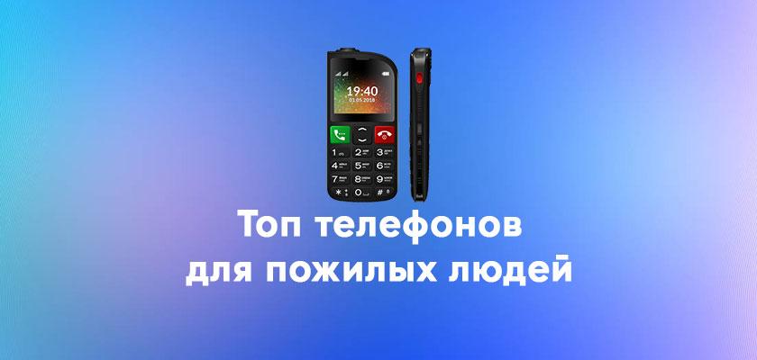 Лучшие телефоны для пожилых людей с большими кнопками 2019